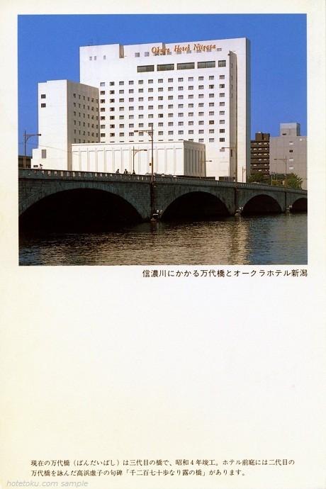 信濃川にかかる万代橋とオークラホテル新潟