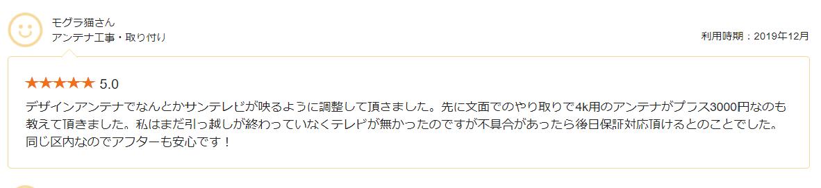 お客様の感想ご紹介 (11)