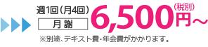 月謝6,500円(税別)~