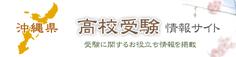沖縄県高校受験情報サイト,沖縄県高校入試
