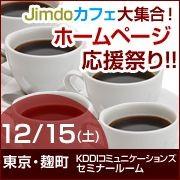Jimdoカフェ