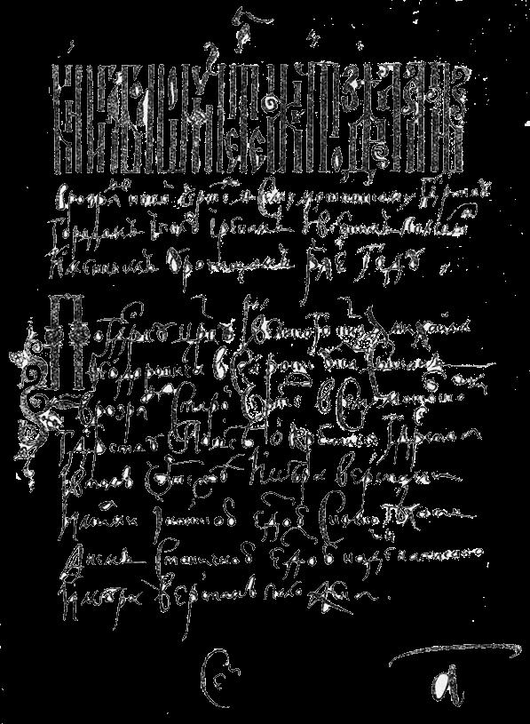 Лист 1-й списка QXXII Книги Большому Чертежу из собрания Общества любителей древней письменности и искусства (Российская национальная библиотека)