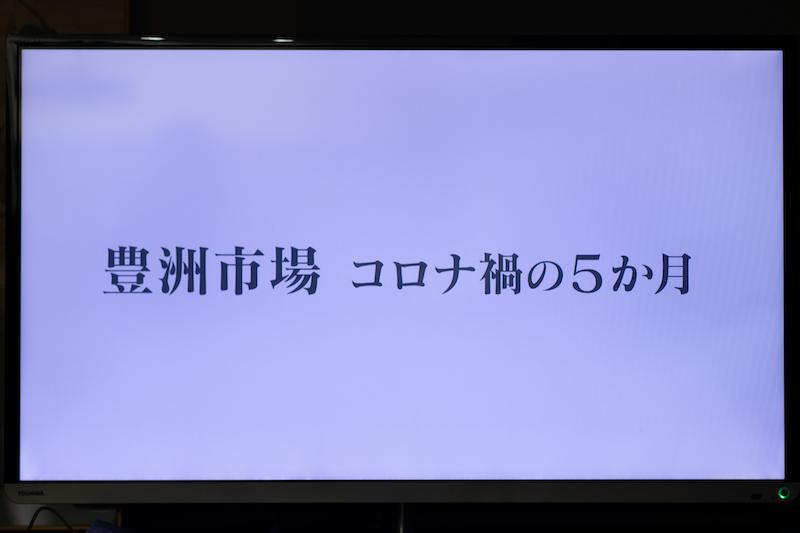 BS1スペシャル「豊洲市場 コロナ禍の5ヶ月」放送