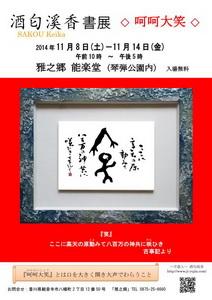 info_20140930_2