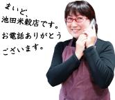 まいど、池田米穀店です。お電話ありがとうございます。