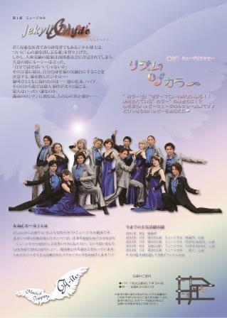 ミュージカル劇団A-ile第4回公演 チラシ裏