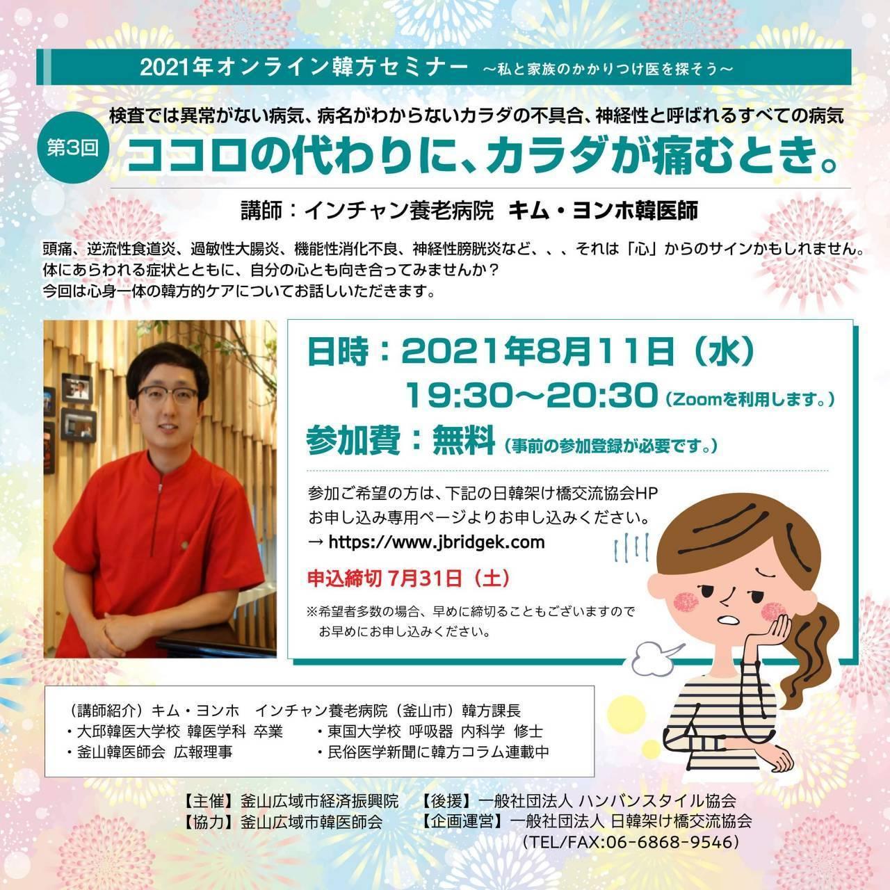 2021年度 第3回 釜山オンライン韓方セミナー