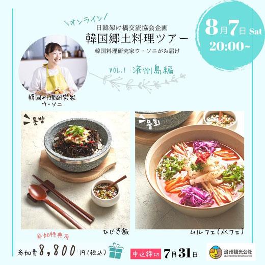韓国料理研究家 ウ・ソニがお届けする 韓国地方別郷土料理体感ツアー