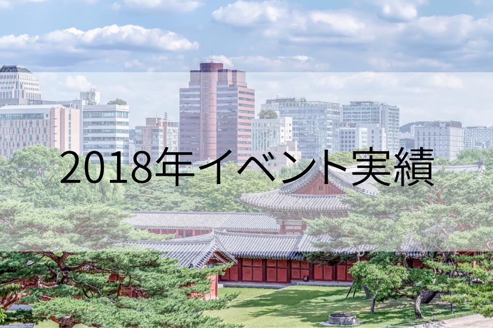 2018年イベント実績