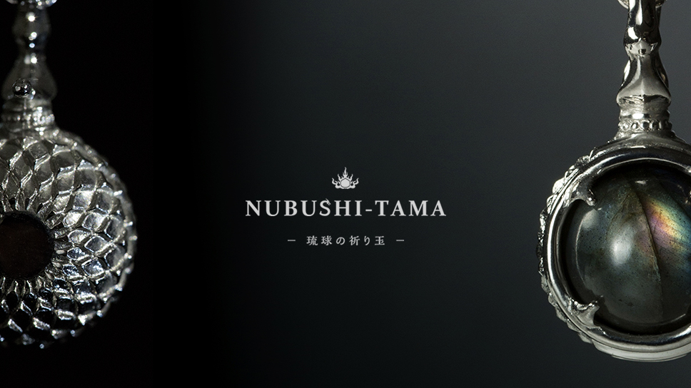琉球創世の神アマミキヨのつくった聖地 御嶽で祈りをこめるパワーストーン ぬぶし玉