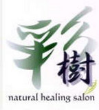 natural healing salon 彩樹