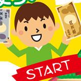 楽天証券おやこ新聞 どうなる?日本のお金とミライ
