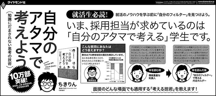 東大新聞掲載広告(東大新聞社 2011)