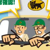 ヤマトホームコンビニエンス 交通事故ゼロ運動