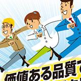 日本科学技術連盟・日本規格協会・日本商工会議所 第52回品質月間