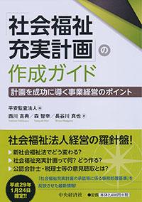 森智幸 中央経済社 社会福祉充実計画の作成ガイド