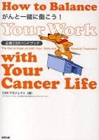 働きたいと願う人たちを応援する本です!  CSRプロジェクト(Cancer Survivors Recruiting Project)の一員として執筆しています。  人はなぜ働くのか? 命の限りを知るとこの言葉の意味はまた違ったものになってきます。  がん経験者はもちろん、周りにがんを経験した人がいる方、働くことに悩んでいる方にもぜひ手に取っていただきたい本です。