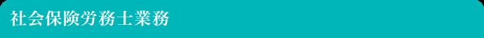 がん患者就労支援 近藤社会保険労務士事務所/業務内容