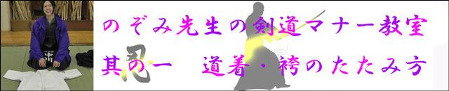 のぞみ先生の剣道マナー教室