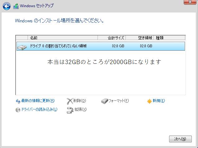 Windows セットアップ