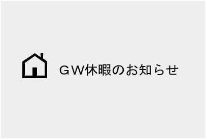 GW休暇のお知らせです