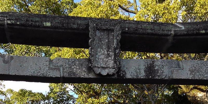 與止日女神社鳥居の扁額部分の写真