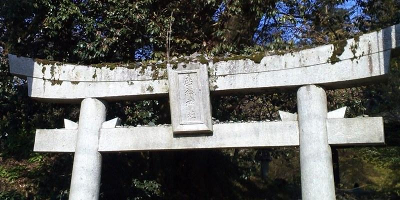 垂裕神社鳥居01番の扁額部分の写真
