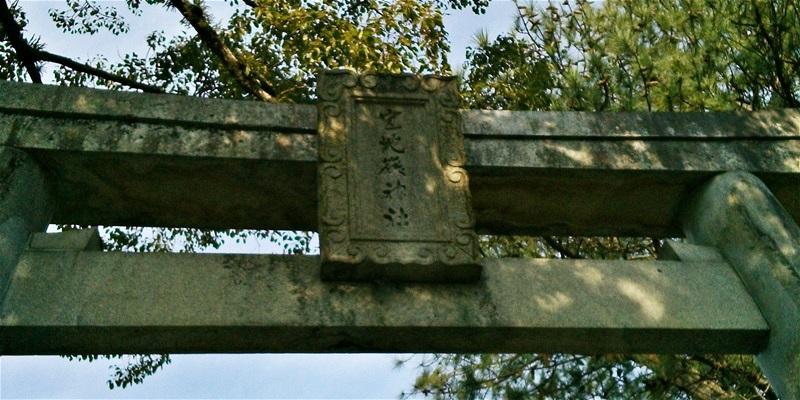 宮地嶽神社鳥居02番の扁額部分の写真