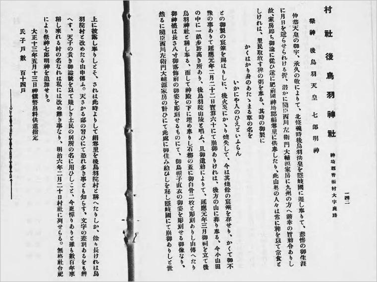 佐賀県神社誌要の後鳥羽神社に関する記述部分の写真