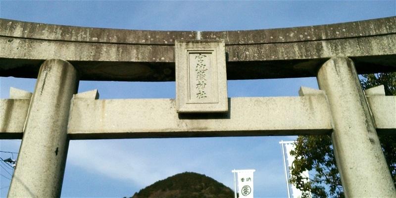 宮地嶽神社鳥居01番の扁額部分の写真