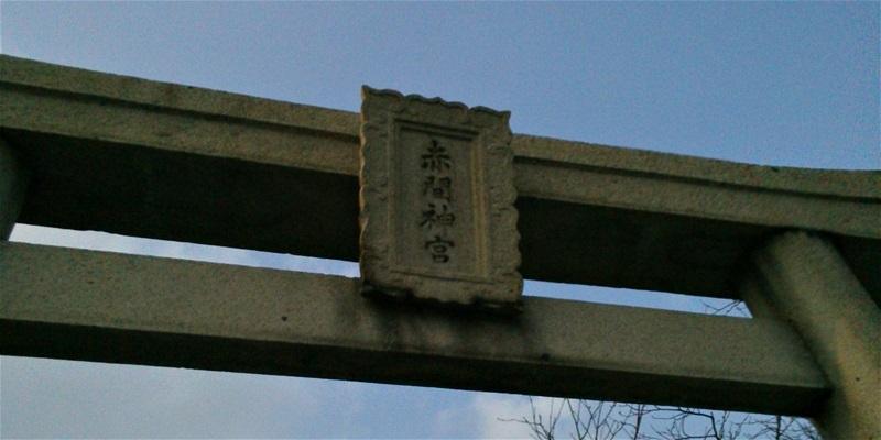 赤間神宮鳥居の扁額部分の写真