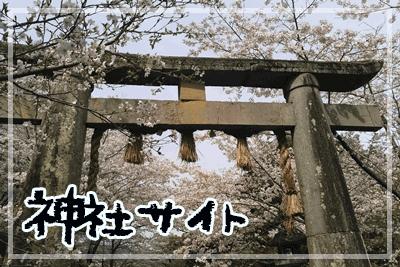「神社サイト」へのリンク画像