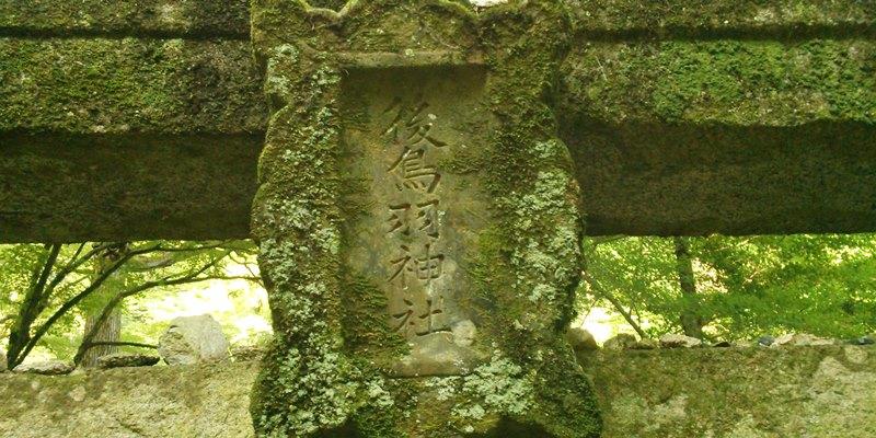 後鳥羽神社鳥居の扁額部分の写真