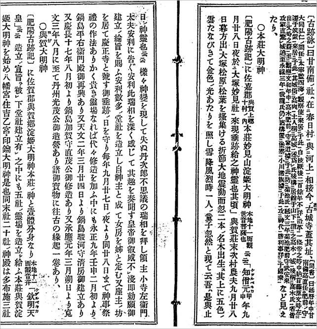 『太宰管内志』の本荘大明神・與賀大明神