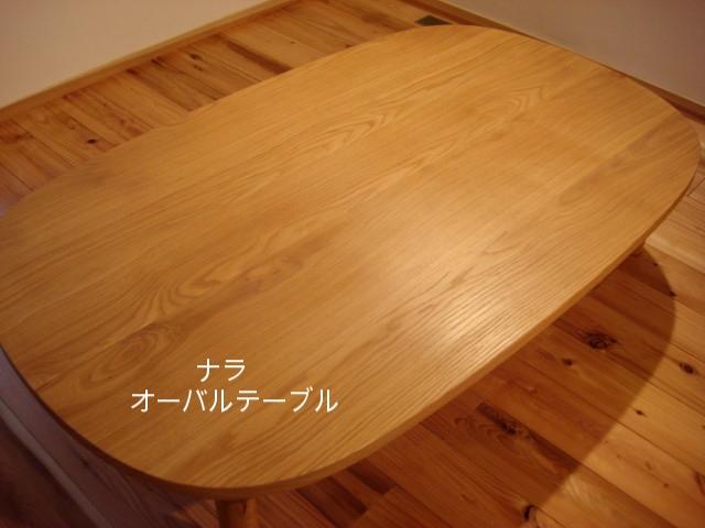 ナラ オーバルテーブル W1,500  D900  H340