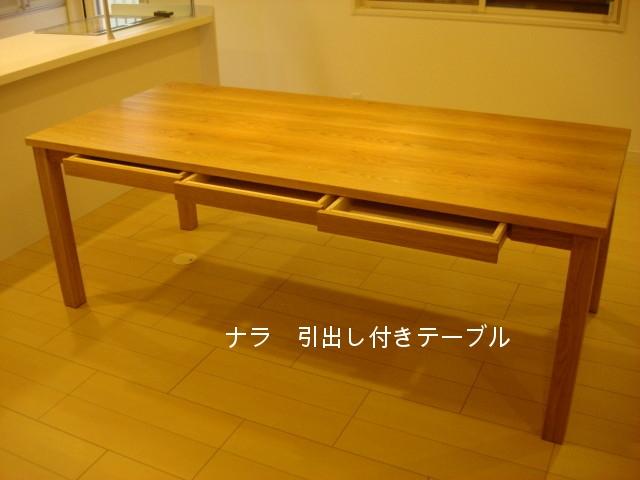 ナラ 抽き出し付きテーブル W2,000  D900  H720