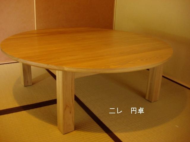 ニレ ラウンドテーブル φ1,000  H350