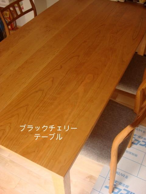 ブラックチェリー テーブル W1,700  D900 H720