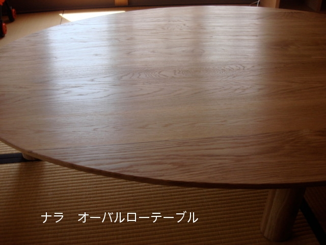 ナラ オーバルテーブル W1,800  D1,200  H340