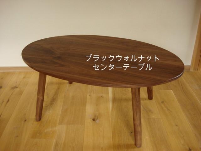 ブラックウォルナット センターテーブル W900  D600  H370