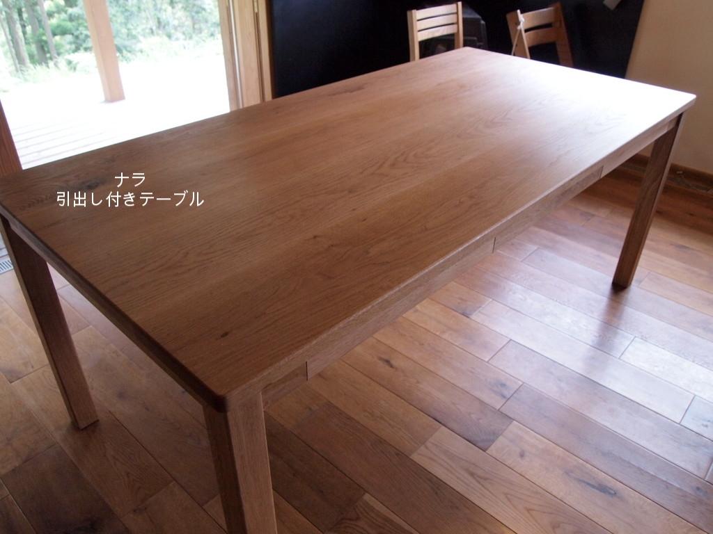 ナラ テーブル W1,800  D900  H720