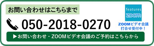 お問い合わせ先 050-2018-0270
