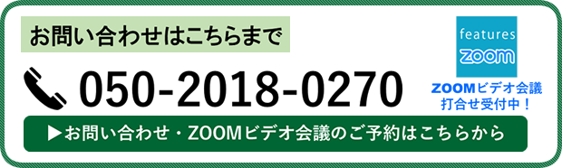 省エネ補助金コンサルティング お問い合わせ先 050-2018-0270