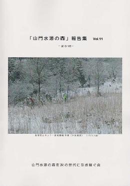 報告集 VOL.11