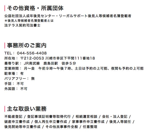 画面イメージ;神奈川県司法書士会の「司法書士を検索する」の詳細結果