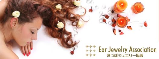 耳ツボダイエット、耳ツボジュエリー