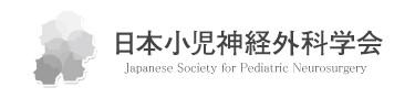 日本小児神経外科学会