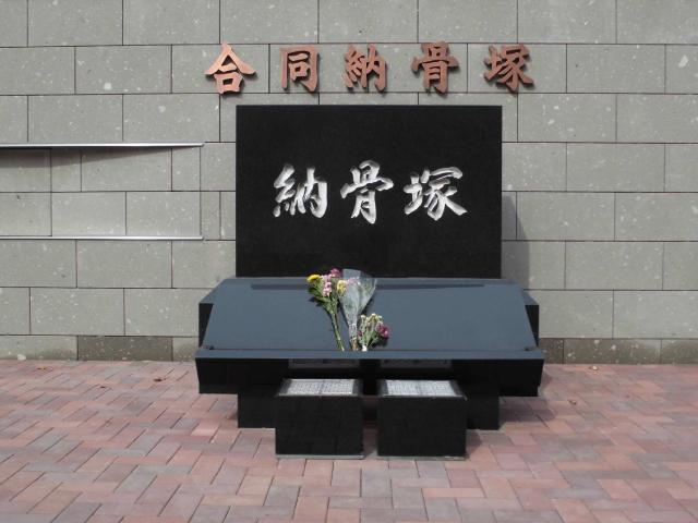 札幌市合同納骨塚