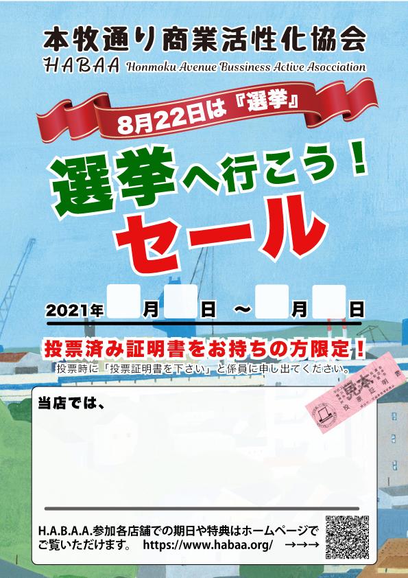 8月22日は横浜市長選挙です!