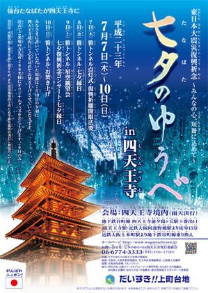 http://wagamachi-ooe.jp/2011tanabata/index.html